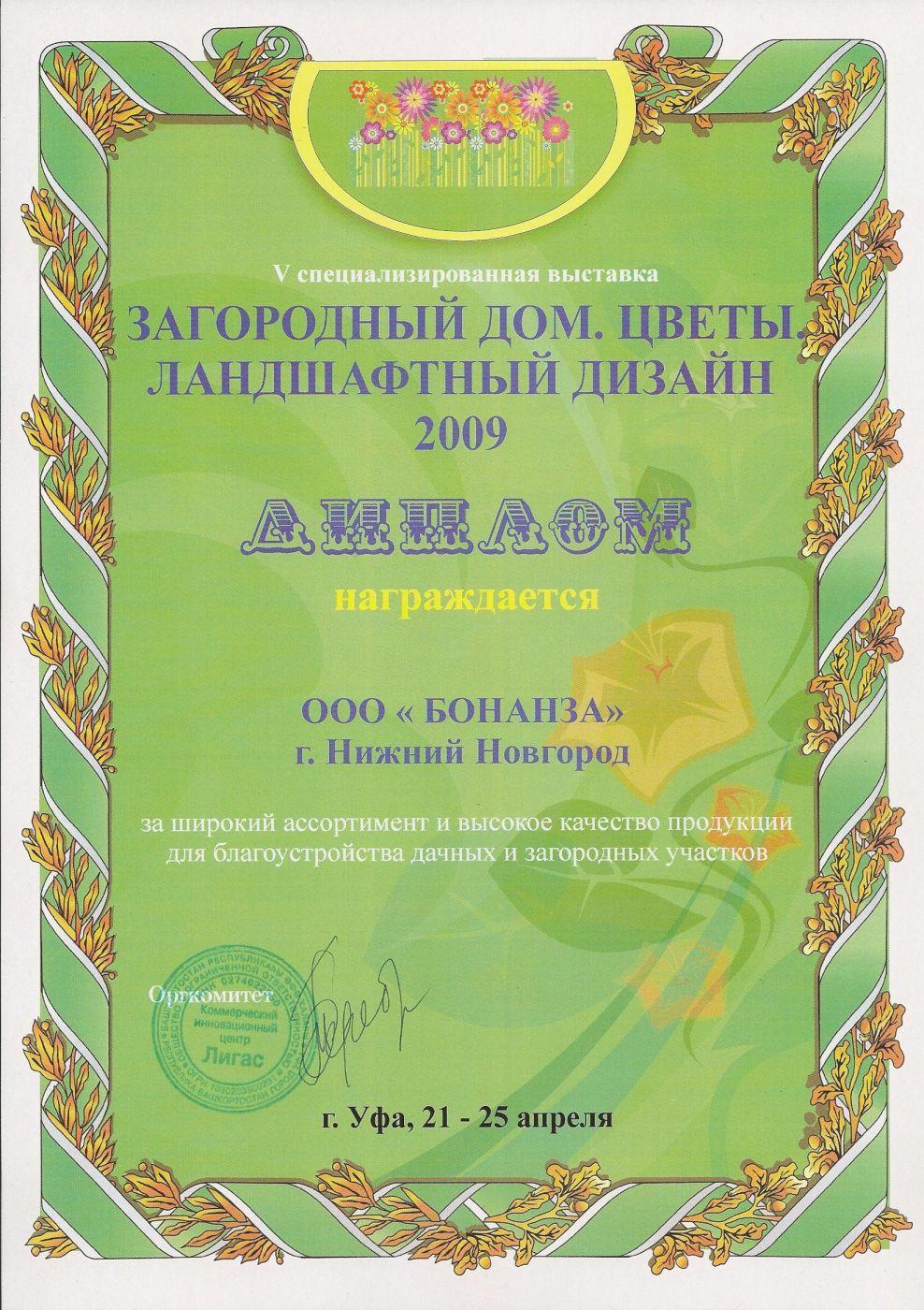 Дипломы и награды Строительно ландшафтная компания Бонанза  Дипломы и награды