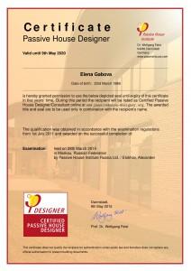 Сертификат ПД